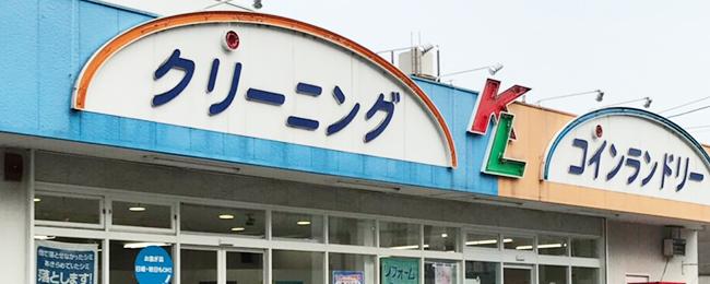 関田店(KLクリーニング)